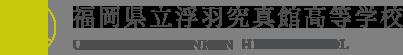 福岡県立浮羽究真館高校
